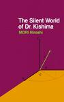 キシマ先生の静かな生活 The Silent World of Dr.Kishima-電子書籍