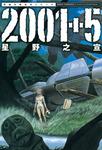 2001+5-電子書籍