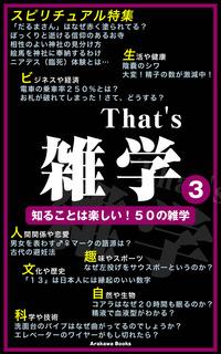 That's 雑学3