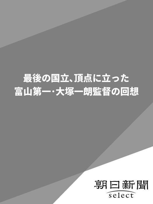 最後の国立、頂点に立った 富山第一・大塚一朗監督の回想拡大写真