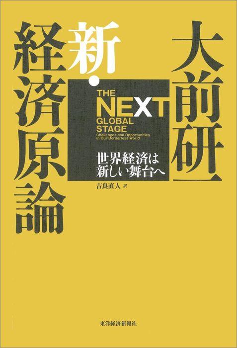 大前研一 新・経済原論―世界経済は新しい舞台へ-電子書籍-拡大画像