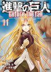 進撃の巨人 Before the fall(11)-電子書籍