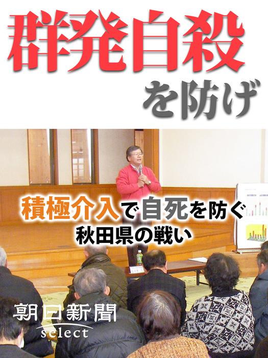 群発自殺を防げ 積極介入で自死を防ぐ秋田県の戦い拡大写真