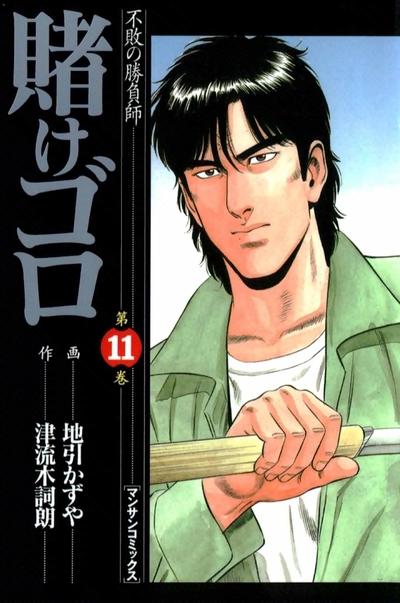 賭けゴロ11-電子書籍