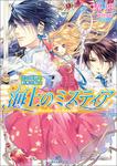 海上のミスティア: 8 恋の呪縛と略奪の騎士-電子書籍