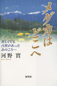 メダカはどこへ ―貧しくても自然があったあのころ―-電子書籍