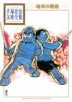 地球の悪魔 手塚治虫文庫全集-電子書籍