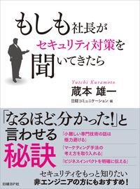 もしも社長がセキュリティ対策を聞いてきたら(日経BP Next ICT選書)-電子書籍