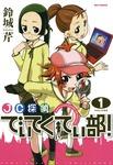 JC探偵でぃてくてぃ部!: 1-電子書籍