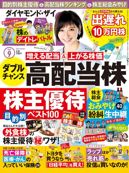 ダイヤモンドZAi 15年9月号-電子書籍-拡大画像