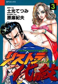 リストラ代紋 (3) 純情な奴ら-電子書籍