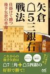 矢倉△5三銀右戦法 仕掛けて勝つ後手矢倉の革命-電子書籍