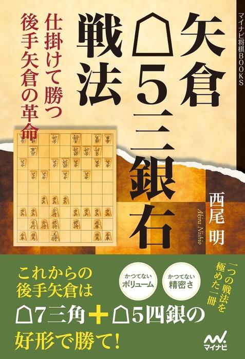 矢倉△5三銀右戦法 仕掛けて勝つ後手矢倉の革命拡大写真