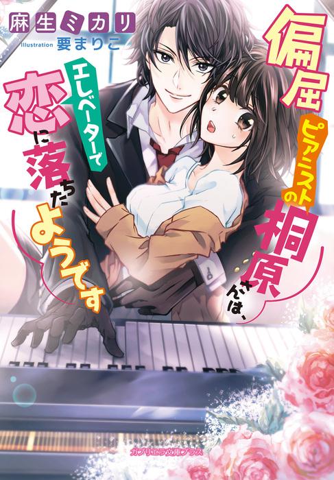 偏屈ピアニストの桐原さんは、エレベーターで恋に落ちたようです拡大写真