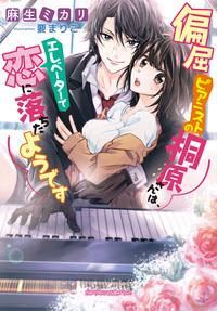 偏屈ピアニストの桐原さんは、エレベーターで恋に落ちたようです-電子書籍