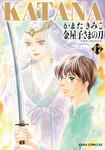 KATANA (17) 金屋子さまの刀-電子書籍
