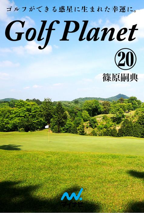 ゴルフプラネット 第20巻 ゴルフを愛する心拡大写真