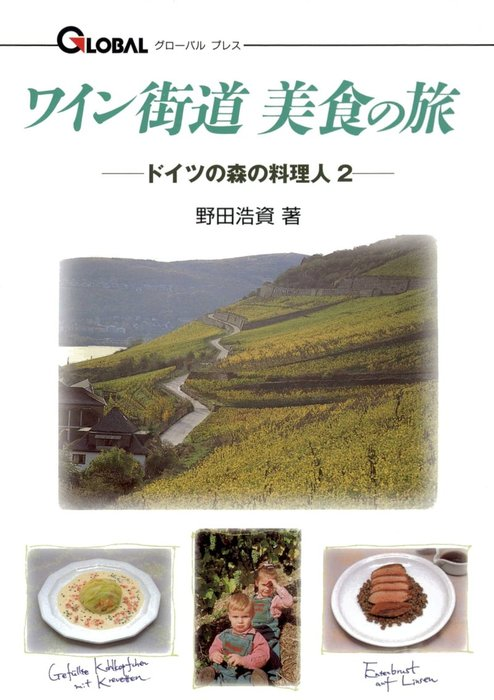 ワイン街道美食の旅拡大写真