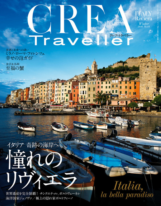 CREA Traveller 2016 Winter NO.44拡大写真