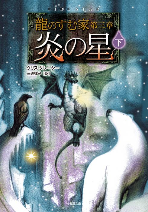 龍のすむ家 第三章 炎の星 下-電子書籍-拡大画像