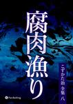 腐肉漁り-電子書籍