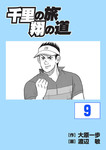 千里の旅 翔の道 9-電子書籍