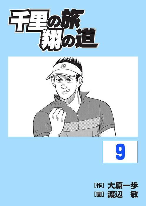 千里の旅 翔の道 9-電子書籍-拡大画像