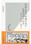 日本人だけが知らない 日本人のうわさ~笑える・あきれる・腹がたつ~-電子書籍