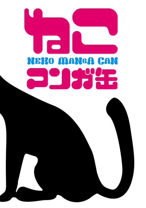 ねこマンガ缶vol.1拡大写真