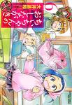 ちぃちゃんのおしながき 繁盛記 (6)-電子書籍
