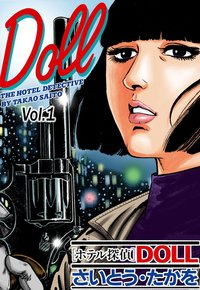 DOLL The Hotel Detective Vol.1-電子書籍
