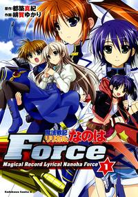 魔法戦記リリカルなのはForce(1)