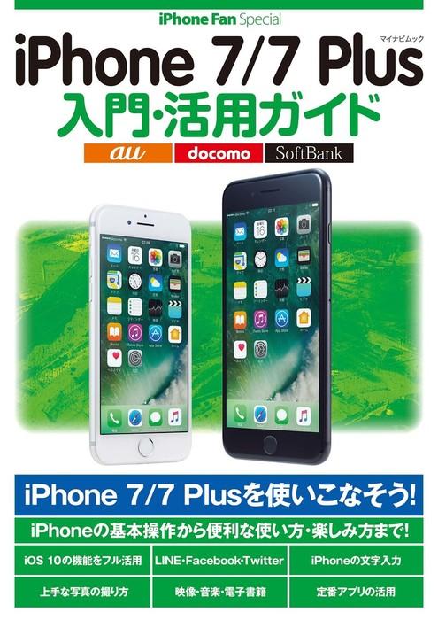 iPhone 7/7 Plus入門・活用ガイド拡大写真