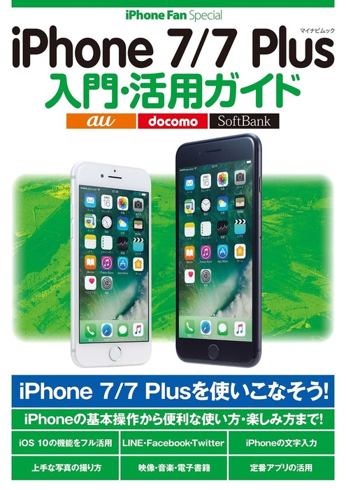 iPhone 7/7 Plus入門・活用ガイド-電子書籍-拡大画像