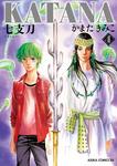 KATANA (4) 七支刀-電子書籍