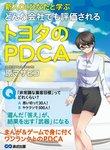 新人OLひなたと学ぶ どんな会社でも評価されるトヨタのPDCA-電子書籍