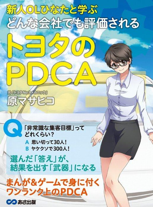 新人OLひなたと学ぶ どんな会社でも評価されるトヨタのPDCA-電子書籍-拡大画像