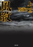 風紋 上 新装版-電子書籍