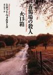 養鶏場の殺人/火口箱-電子書籍