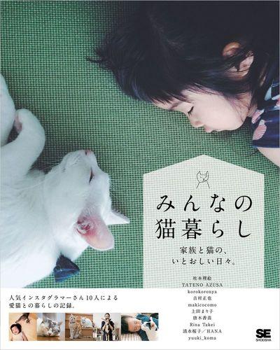 みんなの猫暮らし 家族と猫の、いとおしい日々。-電子書籍