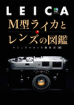 M型ライカとレンズの図鑑-電子書籍