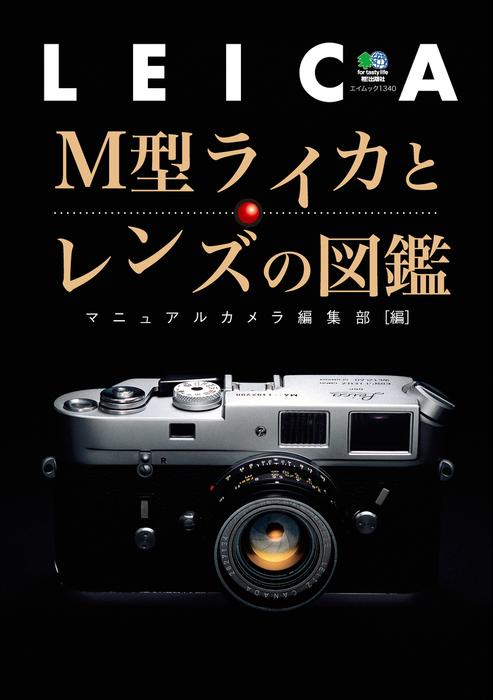 M型ライカとレンズの図鑑拡大写真