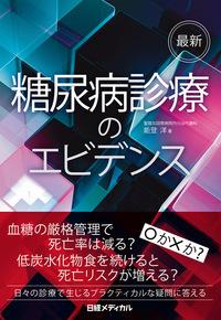 最新 糖尿病診療のエビデンス-電子書籍