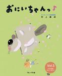 おにいちゃんっ♪ Vol.5-電子書籍