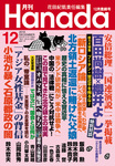 月刊Hanada2016年12月号-電子書籍