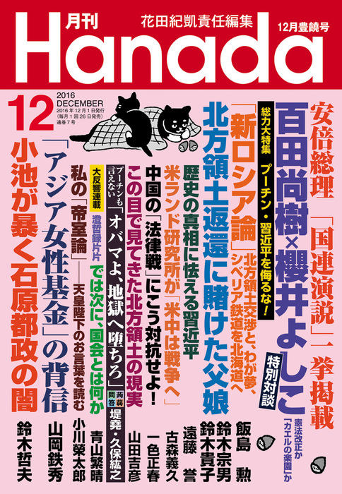 月刊Hanada2016年12月号拡大写真
