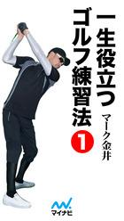 一生役立つゴルフ練習法