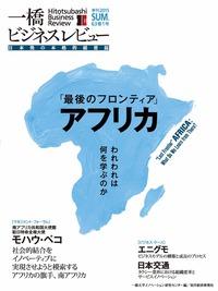 一橋ビジネスレビュー 2015 Summer(63巻1号)