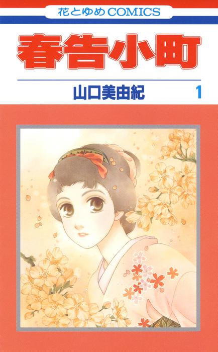 春告小町 1巻-電子書籍-拡大画像