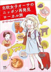 北欧女子オーサのニッポン再発見ローカル旅-電子書籍